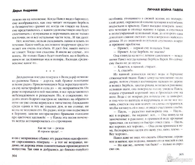 Иллюстрация 1 из 13 для Личная война Павла - Дарья Андреева | Лабиринт - книги. Источник: Лабиринт