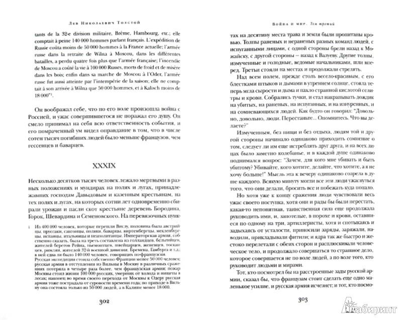 Иллюстрация 1 из 38 для Война и мир. Том III-IV - Лев Толстой   Лабиринт - книги. Источник: Лабиринт