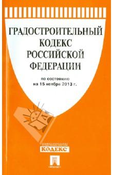 Градостроительный кодекс РФ по состоянию на 15.11.13