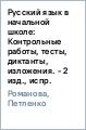 Русский язык в начальной школе:  ...