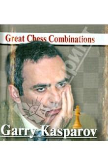 Калинин Александр Гарри Каспаров. Лучшие шахматные комбинации