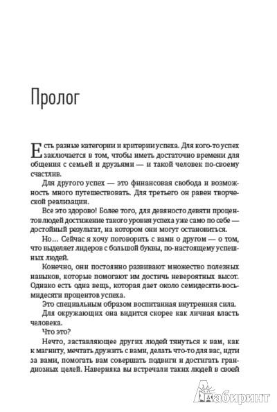 Иллюстрация 1 из 13 для Личная власть - Мрочковский, Толкачев | Лабиринт - книги. Источник: Лабиринт