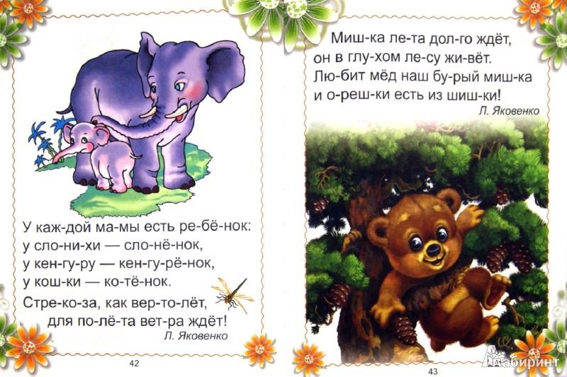 Иллюстрация 1 из 9 для Букварик - Илья Мельников   Лабиринт - книги. Источник: Лабиринт