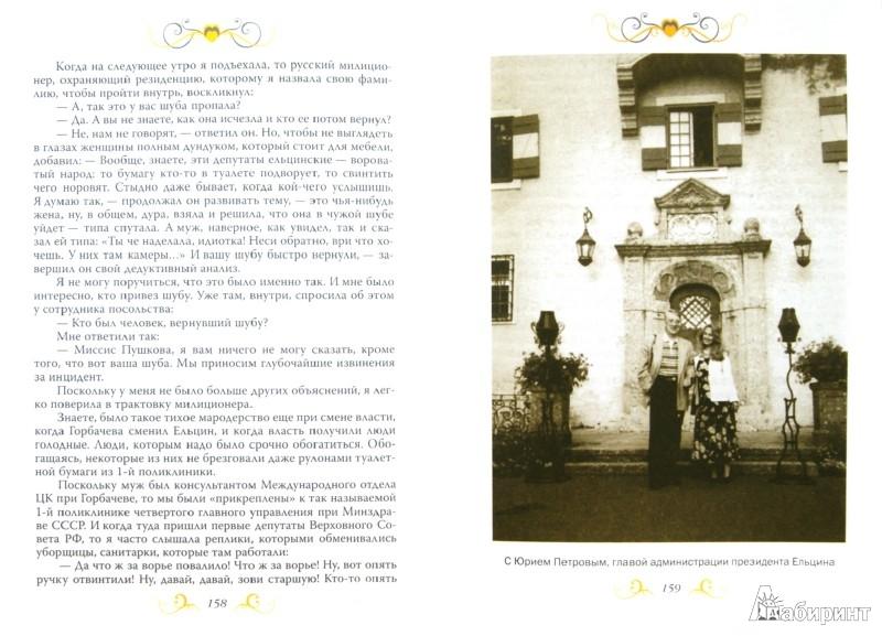 Иллюстрация 1 из 7 для Роман с Постскриптумом - Нина Пушкова   Лабиринт - книги. Источник: Лабиринт