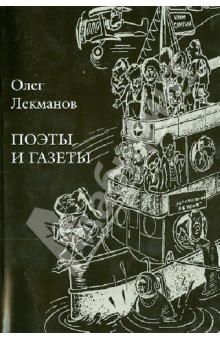 Поэты и газеты: Очерки