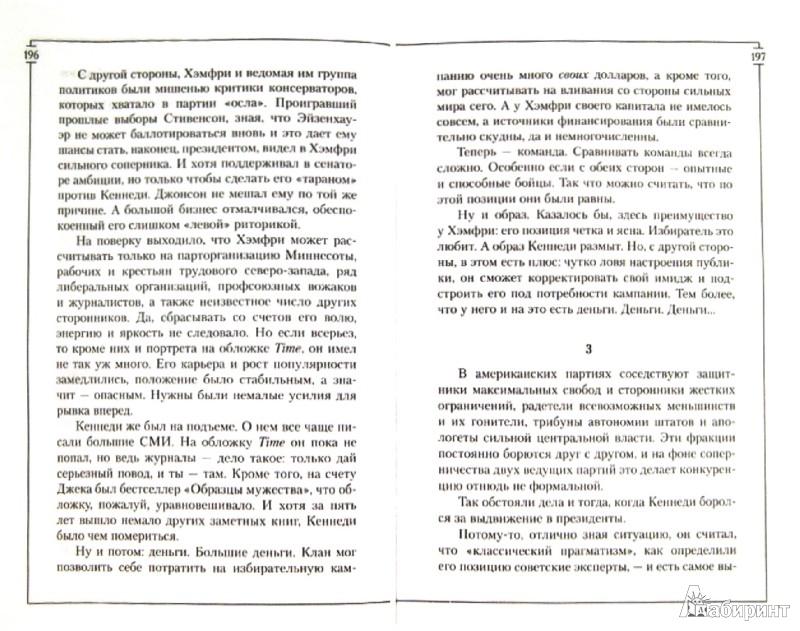 Иллюстрация 1 из 12 для Джон Кеннеди. Рыжий принц Америки - Дмитрий Петров   Лабиринт - книги. Источник: Лабиринт