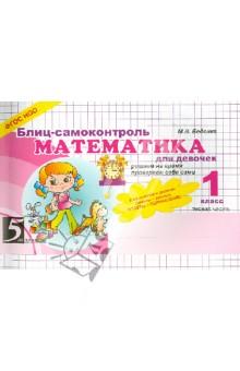 Математика. Блиц-самоконтроль для девочек. 1 класс. Часть 1. ФГОС