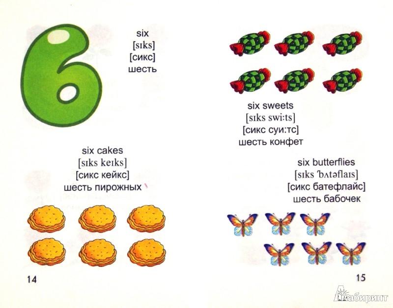 Иллюстрация 1 из 10 для Английский счет | Лабиринт - книги. Источник: Лабиринт