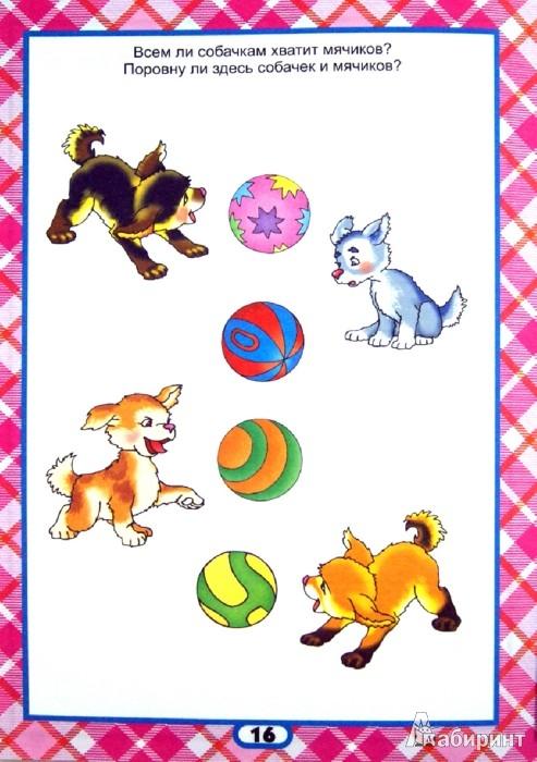 Иллюстрация 1 из 12 для Математика (для детей от 3-х лет) | Лабиринт - книги. Источник: Лабиринт