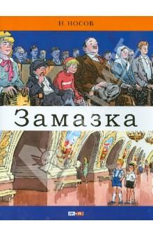 ЗамазкаПовести и рассказы о детях<br>В книжке два забавных рассказа Николая Носова: Замазка и Метро.<br>Для дошкольного возраста.<br>