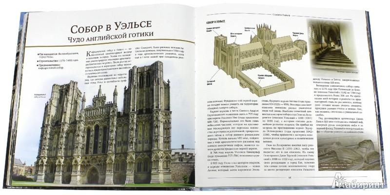 Иллюстрация 1 из 2 для Величайшие архитектурные шедевры - Михаил Вилков   Лабиринт - книги. Источник: Лабиринт