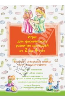 Игры для физического развития малышей от 2 до 4 летАктивные игры дома и на улице<br>Все дети любят играть. В дошкольном возрасте игры занимают большую часть времени малыша. Они необходимы для всестороннего развития личности ребенка и приносят огромную пользу детскому организму. Игры, которые собраны в этой книге, положительно влияют на систему кровообращения ребенка, дыхание, развитие различных мышц и т.д. Большинство упражнений очень просты и не занимают много времени. Все игры дополнены советом и интерактивной таблицей для ваших заметок. Играйте с ребенком и проводите время с интересом и пользой!<br>