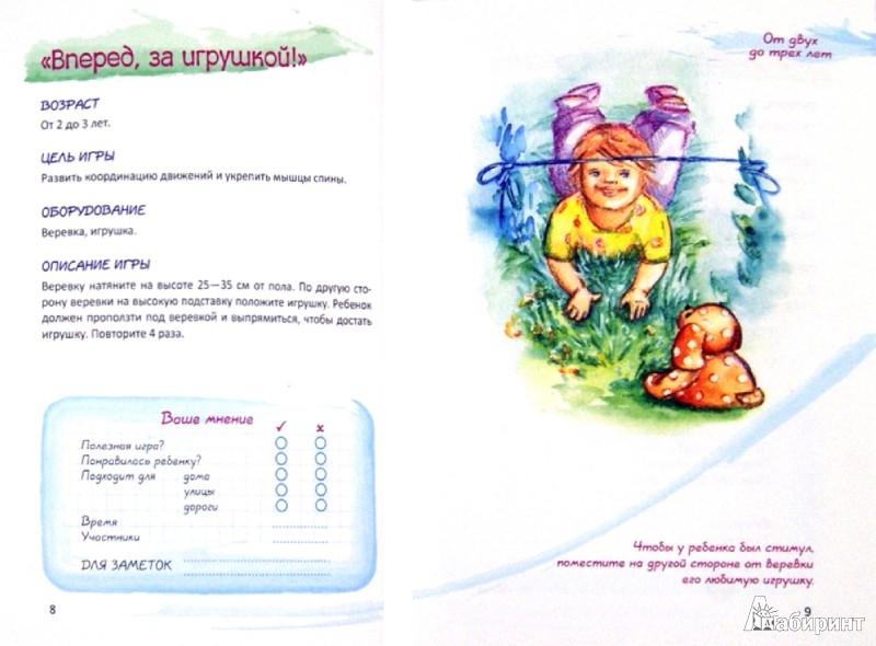 Иллюстрация 1 из 3 для Игры для физического развития малышей от 2 до 4 лет | Лабиринт - книги. Источник: Лабиринт