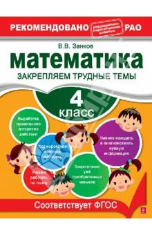 Математика. 4 класс. Закрепляем трудные темыМатематика. 4 класс<br>Пособие подготовлено в соответствии с требованиями Федерального государственного образовательного стандарта (второго поколения) для начальной школы и может быть использовано с любым из действующих учебников для 4-го класса.<br>В книге предложены задания, для выполнения которых ученику придется размышлять, сопоставлять и сравнивать, выбирать правильный ответ из нескольких вариантов, делать логические выводы. <br>В конце каждого раздела подводятся итоги работы - школьники сами смогут оценить, что они знают и умеют по данной теме. Кроме того, задания, вызывающие трудности, первоклассник сможет проверить с помощью ответов.<br>Книга адресована, педагогам и родителям, которые хотят помочь своему ребёнку глубже изучить учебный материал, закрепить полученные навыки или восполнить определённые пробелы в знаниях.<br>
