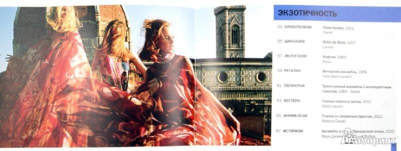 Иллюстрация 1 из 9 для Мода. Почему это шедевр. 80 историй уникальных нарядов - Марни Фог | Лабиринт - книги. Источник: Лабиринт