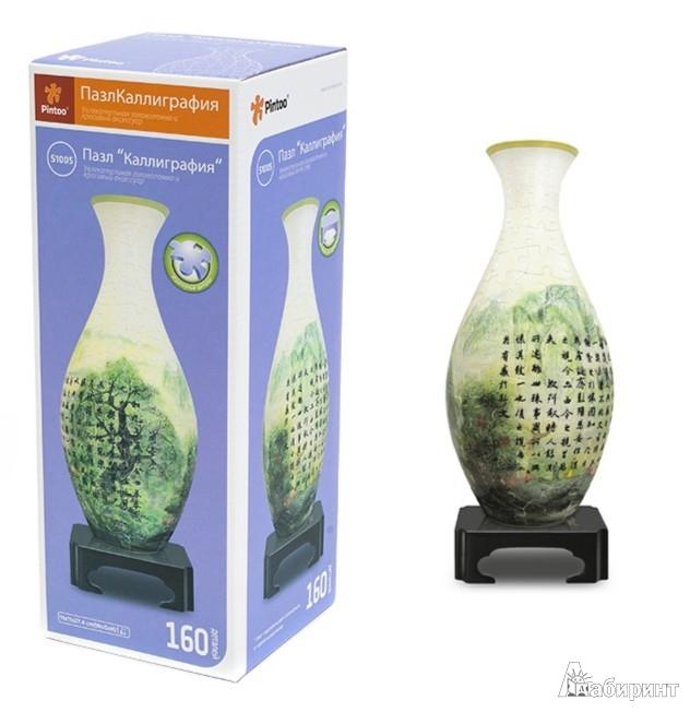 Иллюстрация 1 из 9 для 3D Пазл Ваза Китайские мотивы 160 деталей (S1005)   Лабиринт - игрушки. Источник: Лабиринт
