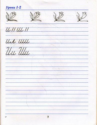 Иллюстрация 1 из 8 для Письмо: Рабочая тетрадь №3 для учащихся 1 класса (второе полугодие). - 3-е издание - Антонина Евдокимова   Лабиринт - книги. Источник: Лабиринт