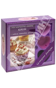 Восхитительные кексы с ягодами, шоколадом, орехами (+ 6 форм)Выпечка. Десерты<br>Ароматные клубничные кексы, соблазнительные шоколадные, нежные ванильные с миндалем - каждое из этих пирожных невероятно вкусное!  <br>Они будут уместны для любого случая: день рождения, детский праздник или простое чаепитие! Чтобы приготовить их, понадобятся самые обычные продукты, а 6 силиконовых форм в виде сердца очень пригодятся для выпечки. Скорее открывайте книгу и выбирайте, что же вкусненького у вас сегодня к вечернему чаю! <br>В комплект входят 6 силиконовых форм для мини-кексов, диаметром 65 мм.<br>