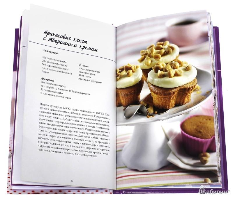 Иллюстрация 1 из 4 для Восхитительные кексы с ягодами, шоколадом, орехами (+ 6 форм) | Лабиринт - книги. Источник: Лабиринт