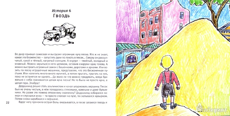 Иллюстрация 1 из 11 для Мой дедушка-вундеркинд - Елена Явецкая | Лабиринт - книги. Источник: Лабиринт