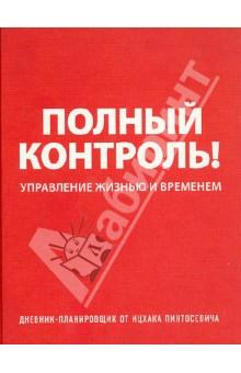 """Дневник-планировщик """"Полный контроль"""". Управление жизнью и временем (красный) Эксмо"""