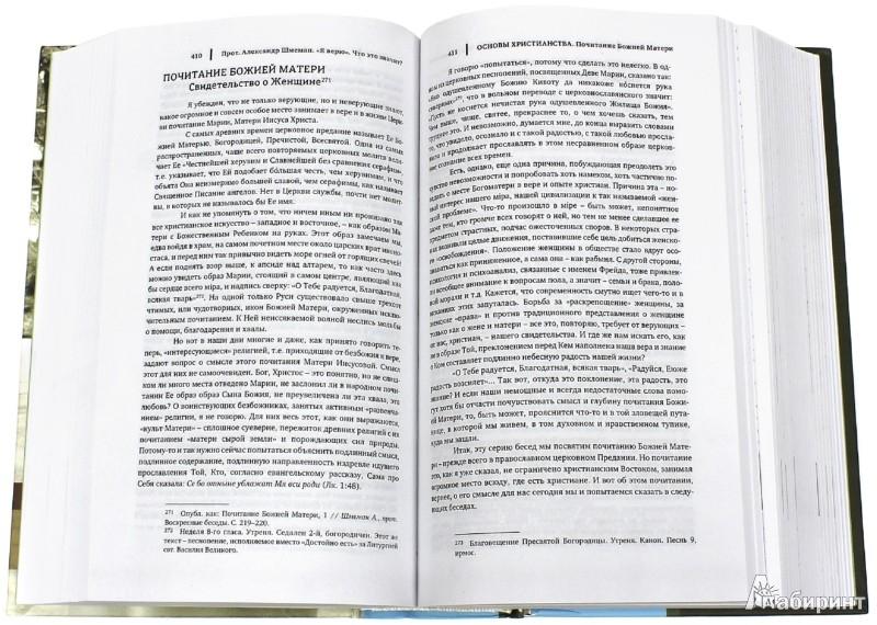 """Иллюстрация 1 из 2 для """"Я верю"""". Что это значит? О главном в христианстве - Александр Протопресвитер   Лабиринт - книги. Источник: Лабиринт"""