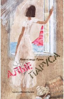 Алые парусаРомантическая проза<br>Удивительная романтическая история Александра Грина о силе надежды и подлинных чудесах любима читателями уже не первое десятилетие. А завораживающие иллюстрации Михаила Бычкова раскрывают в ней новые грани, делая книгу еще более прекрасной.<br>
