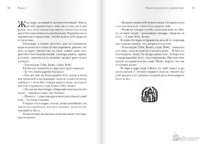 Иллюстрация 1 из 14 для Вода живая. 300 капель мудрости. Сборник лучших христианских притч | Лабиринт - книги. Источник: Лабиринт