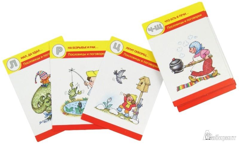 Иллюстрация 1 из 8 для Развитие речи. Логопедический фольклор. Пословицы и поговорки (32 карточки) | Лабиринт - книги. Источник: Лабиринт