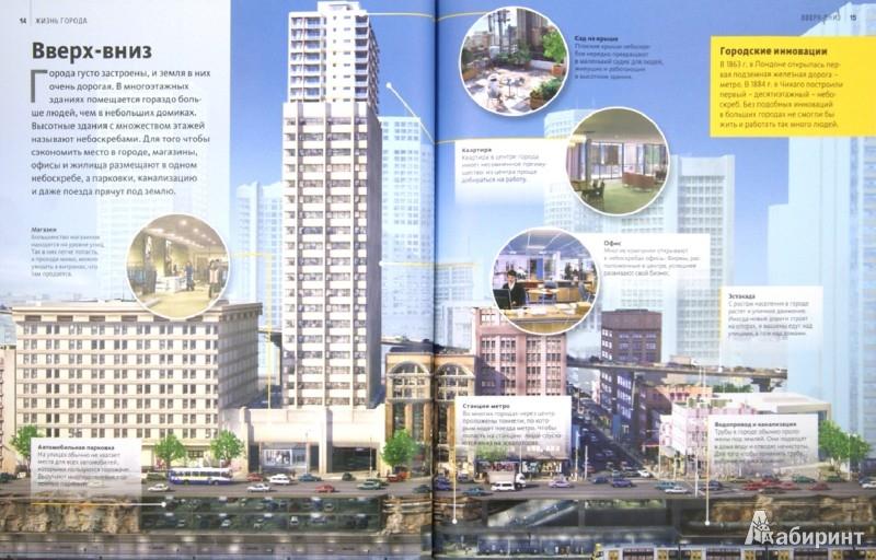 Иллюстрация 1 из 28 для Жизнь города | Лабиринт - книги. Источник: Лабиринт