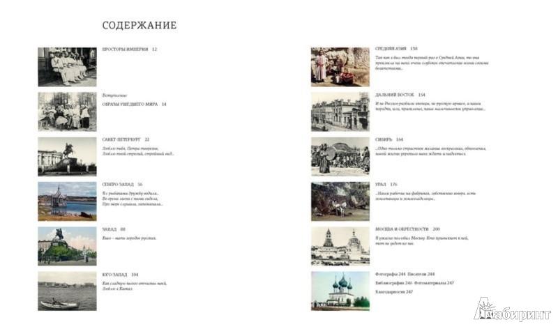 Иллюстрация 1 из 31 для Романовы: последние годы династии. Фотографическое путешествие по императорской России - Блом, Бакли | Лабиринт - книги. Источник: Лабиринт