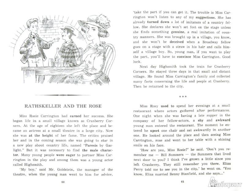 Иллюстрация 1 из 34 для Дары волхвов и другие рассказы (+CDmp3) - Генри О.   Лабиринт - книги. Источник: Лабиринт