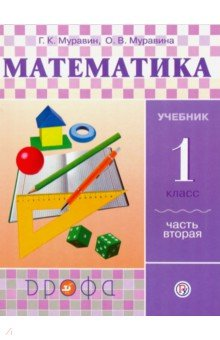 Математика. 1 класс. Учебник. В 2-х частях. Часть 2. ФГОСМатематика. 1 класс<br>Учебник открывает сквозной курс математики для 1-11 классов, реализующий единую концепцию развивающего обучения. Он разделён на темы, в которые включены задания с разными дидактическими целями, а также разделы Познавательно и занимательно и Проверь себя. Учебник рекомендован Министерством образования и науки Российской Федерации, включён в Федеральный перечень.<br>2-е издание, стереотипное.<br>