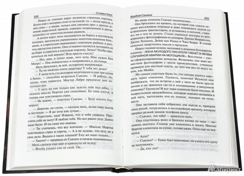 Иллюстрация 1 из 23 для Жребий Салема - Стивен Кинг | Лабиринт - книги. Источник: Лабиринт