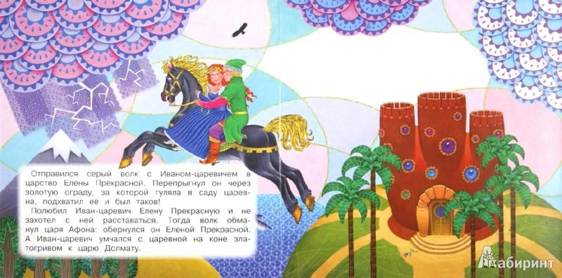 Иллюстрация 1 из 11 для Иван-царевич и серый волк | Лабиринт - книги. Источник: Лабиринт