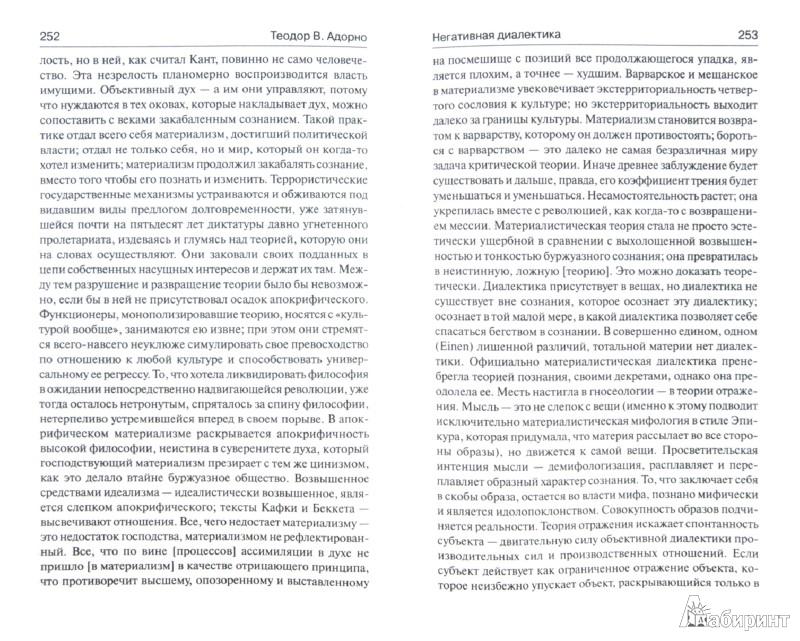 Иллюстрация 1 из 6 для Негативная диалектика - Теодор Адорно-Визегрунд | Лабиринт - книги. Источник: Лабиринт