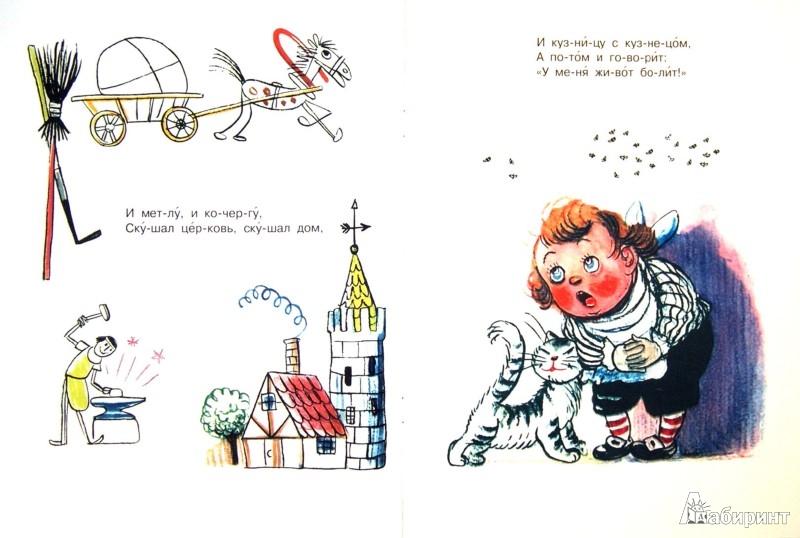 Иллюстрация 1 из 15 для Песенки - Корней Чуковский | Лабиринт - книги. Источник: Лабиринт