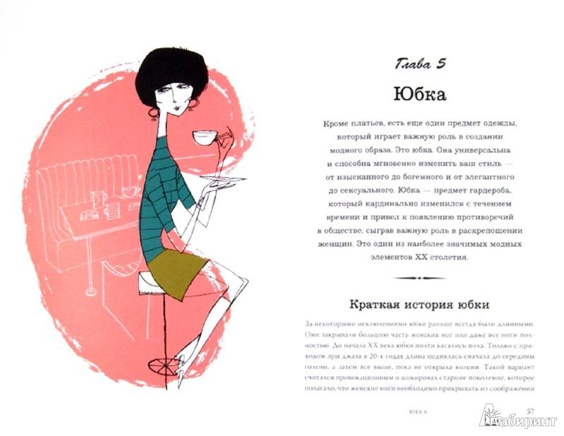 Иллюстрация 1 из 12 для Безупречно одетая леди. Как идеально выглядеть в любой ситуации - Трейси Мартин | Лабиринт - книги. Источник: Лабиринт