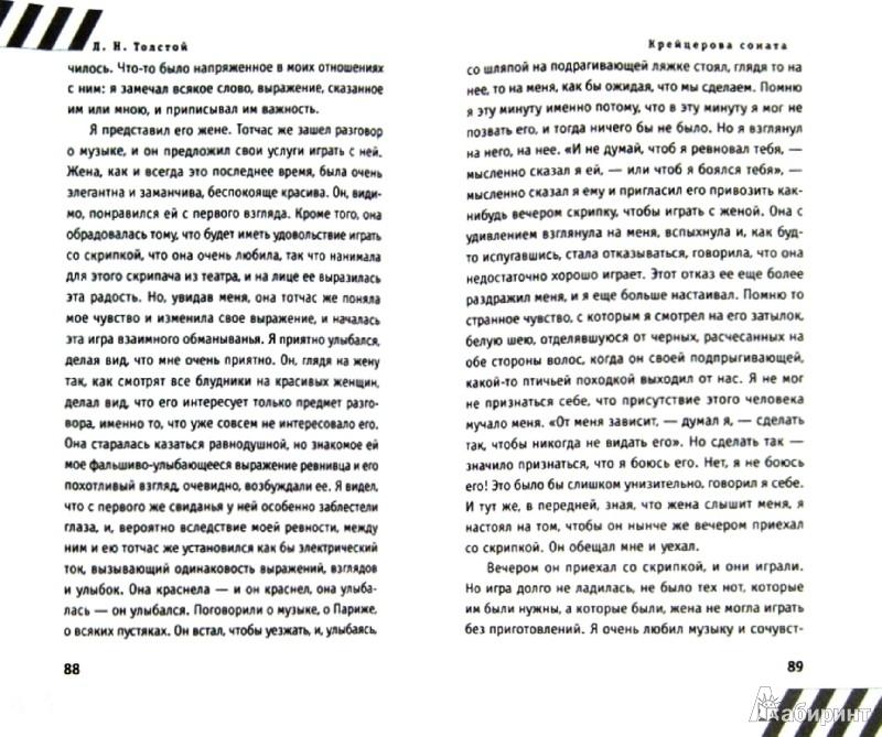 Иллюстрация 1 из 5 для Крейцерова соната - Лев Толстой   Лабиринт - книги. Источник: Лабиринт