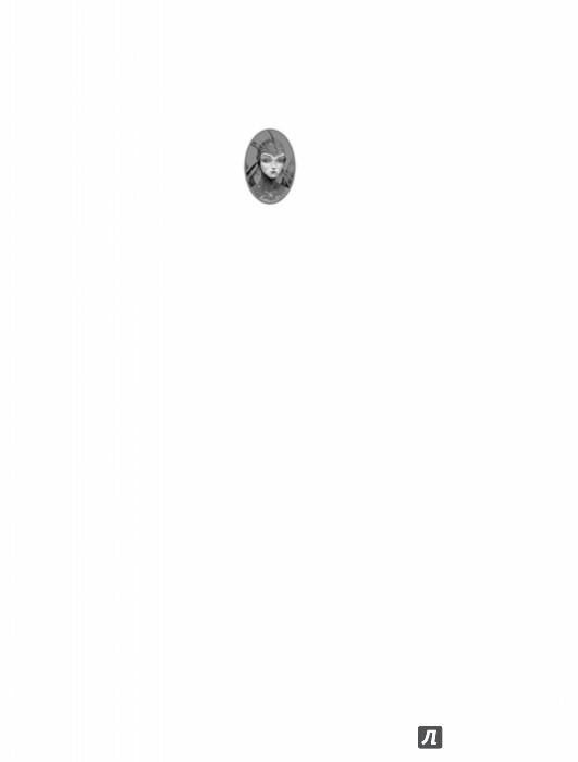 Иллюстрация 1 из 23 для Тусиана. История зубной феи - Уильям Джойс | Лабиринт - книги. Источник: Лабиринт