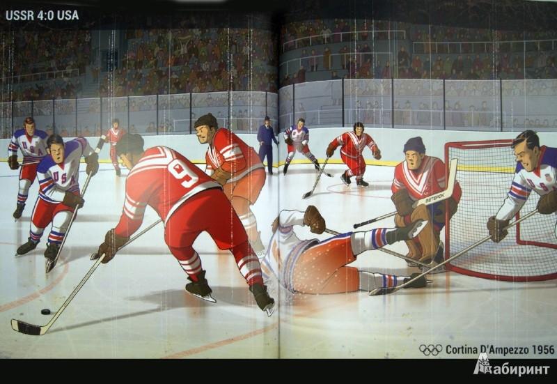 Иллюстрация 1 из 36 для Когда я вырасту, я стану хоккеистом - Михаил Санадзе | Лабиринт - книги. Источник: Лабиринт