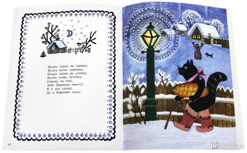 иллюстрации юрия васнецова к сказкам