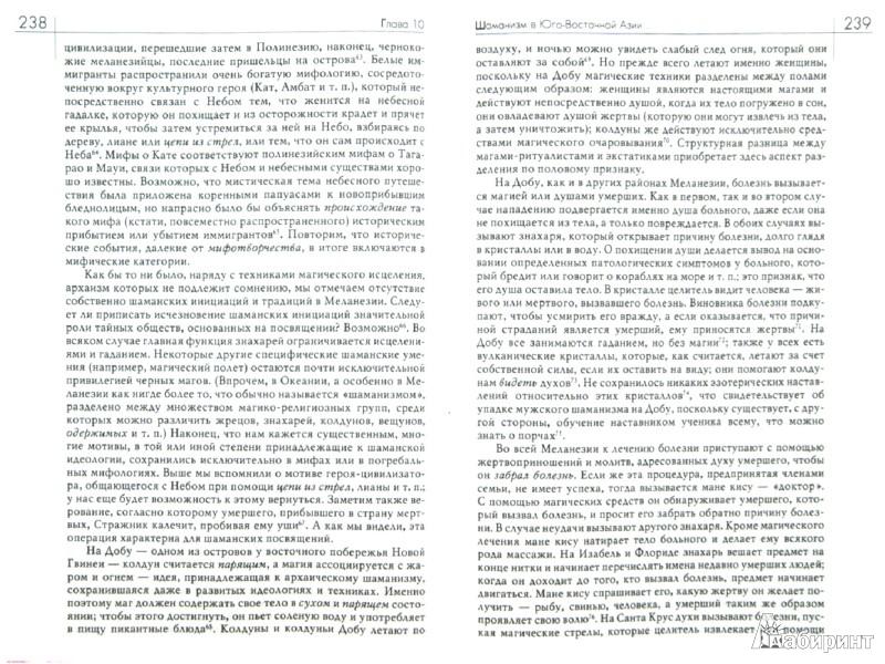 Иллюстрация 1 из 19 для Шаманизм. Архаические техники экстаза - Мирча Элиаде | Лабиринт - книги. Источник: Лабиринт
