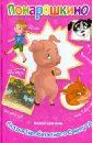 Сказки необитаемого Свинтуса