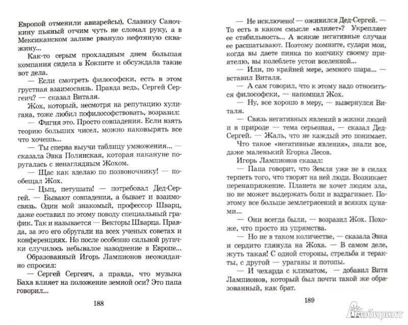 Иллюстрация 1 из 14 для Тополята - Владислав Крапивин   Лабиринт - книги. Источник: Лабиринт
