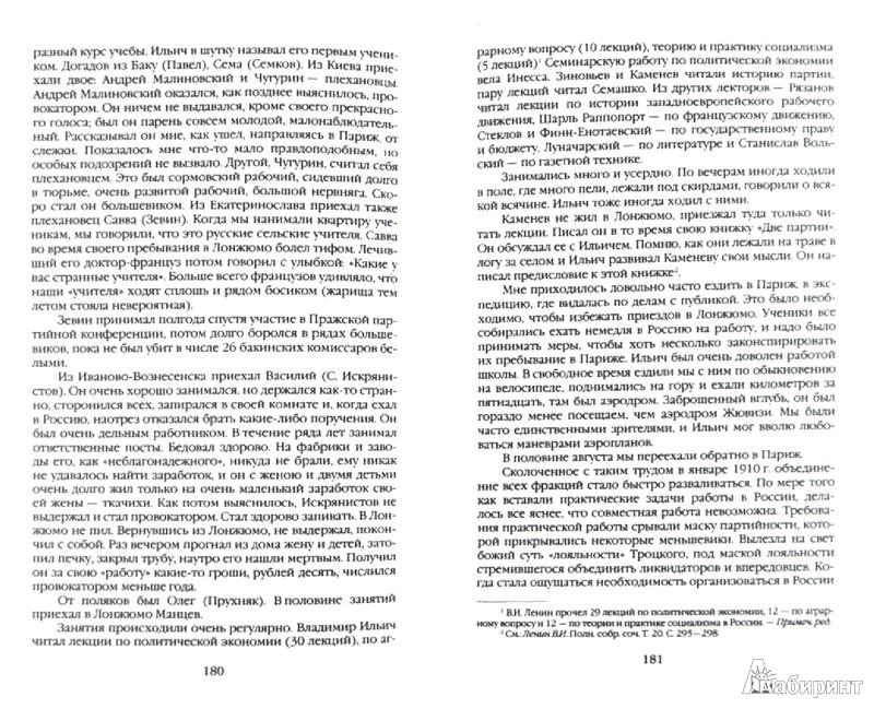 Иллюстрация 1 из 7 для Мой муж - Владимир Ленин - Надежда Крупская | Лабиринт - книги. Источник: Лабиринт