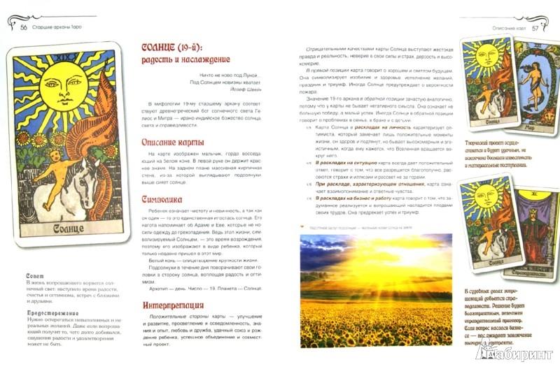 Иллюстрация 1 из 12 для Таро для начинающих - Юлия Гусак | Лабиринт - книги. Источник: Лабиринт