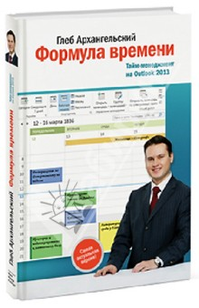 ������� �������. ����-���������� �� Outlook 2013