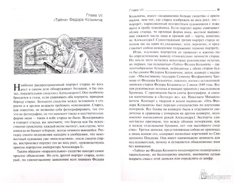 Иллюстрация 1 из 5 для Александр I и тайна Федора Козьмича - Константин Кудряшов | Лабиринт - книги. Источник: Лабиринт