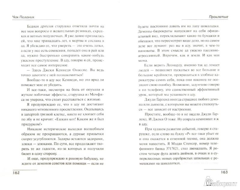 Иллюстрация 1 из 21 для Проклятые - Чак Паланик | Лабиринт - книги. Источник: Лабиринт